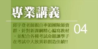 邱宇登專業講義